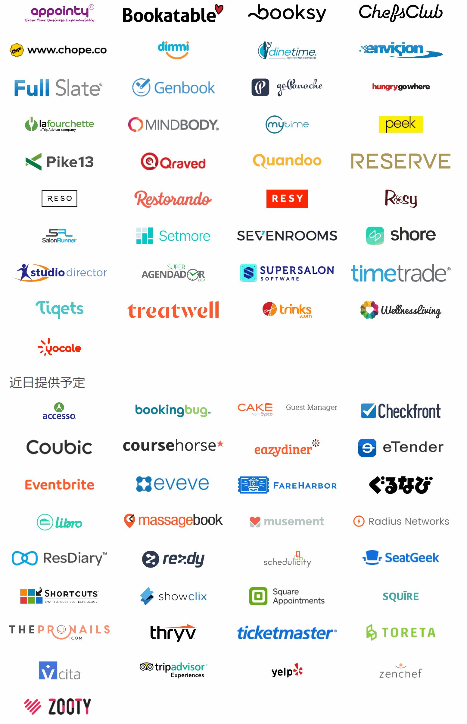 google-yoyaku-partner