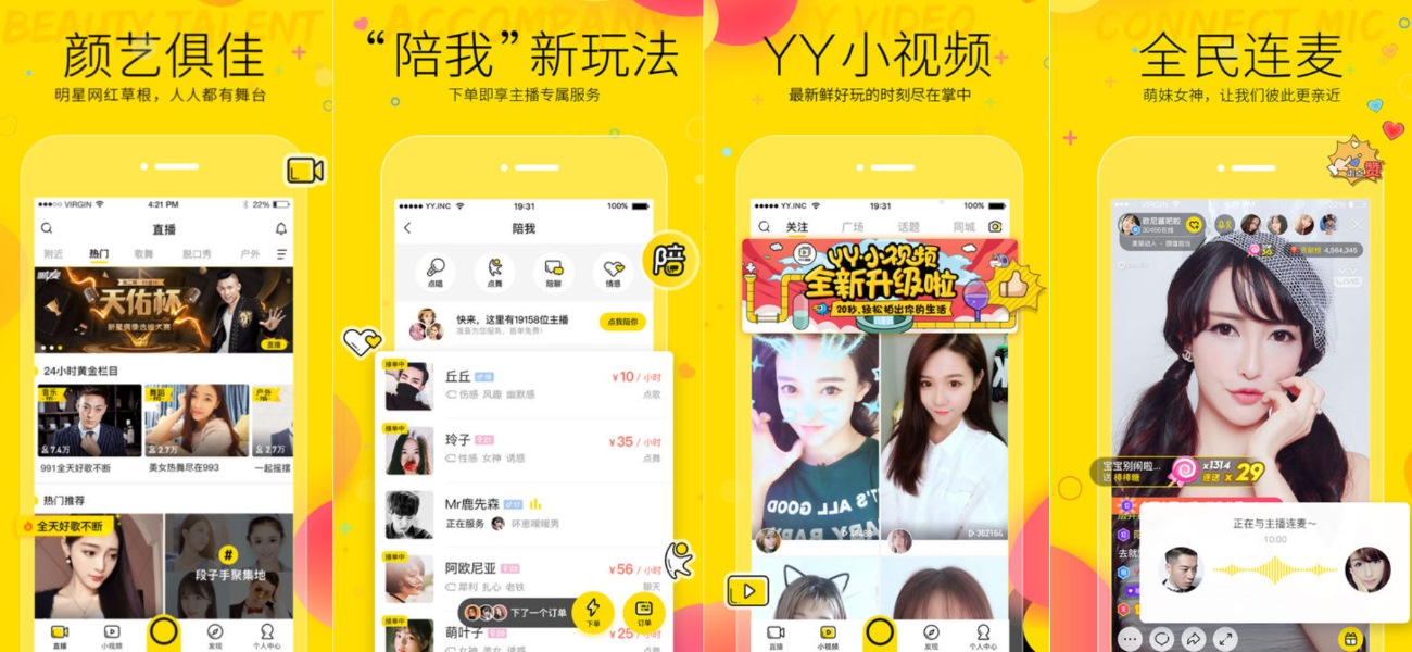 YYアプリ
