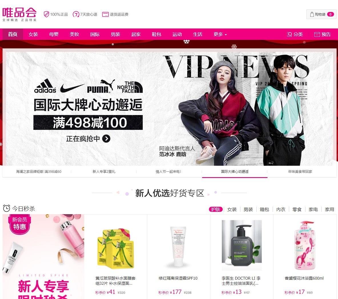 Vipshop-website