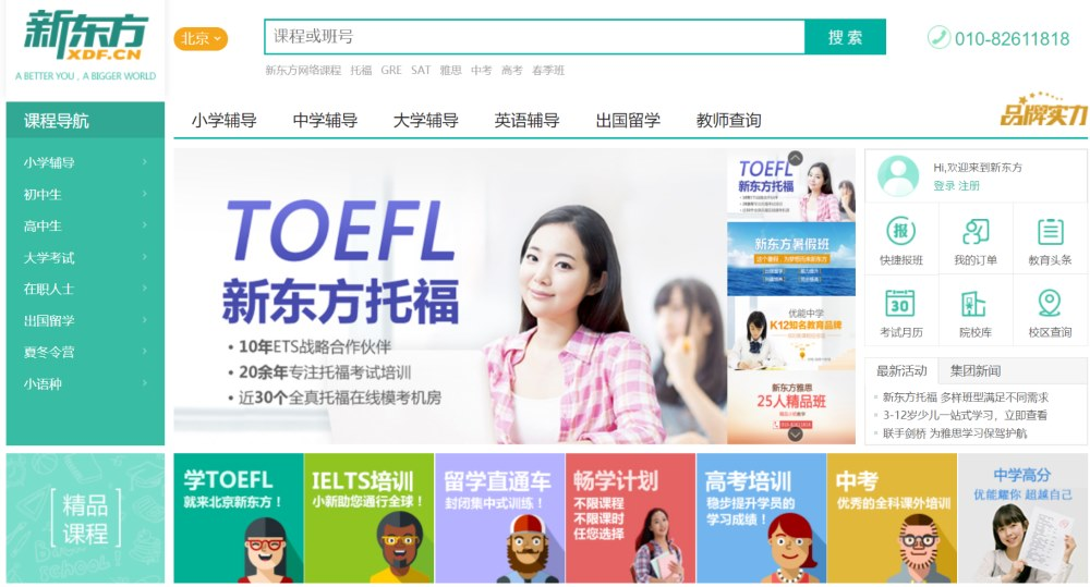New-Oriental-Education-and-Technology-Group-site