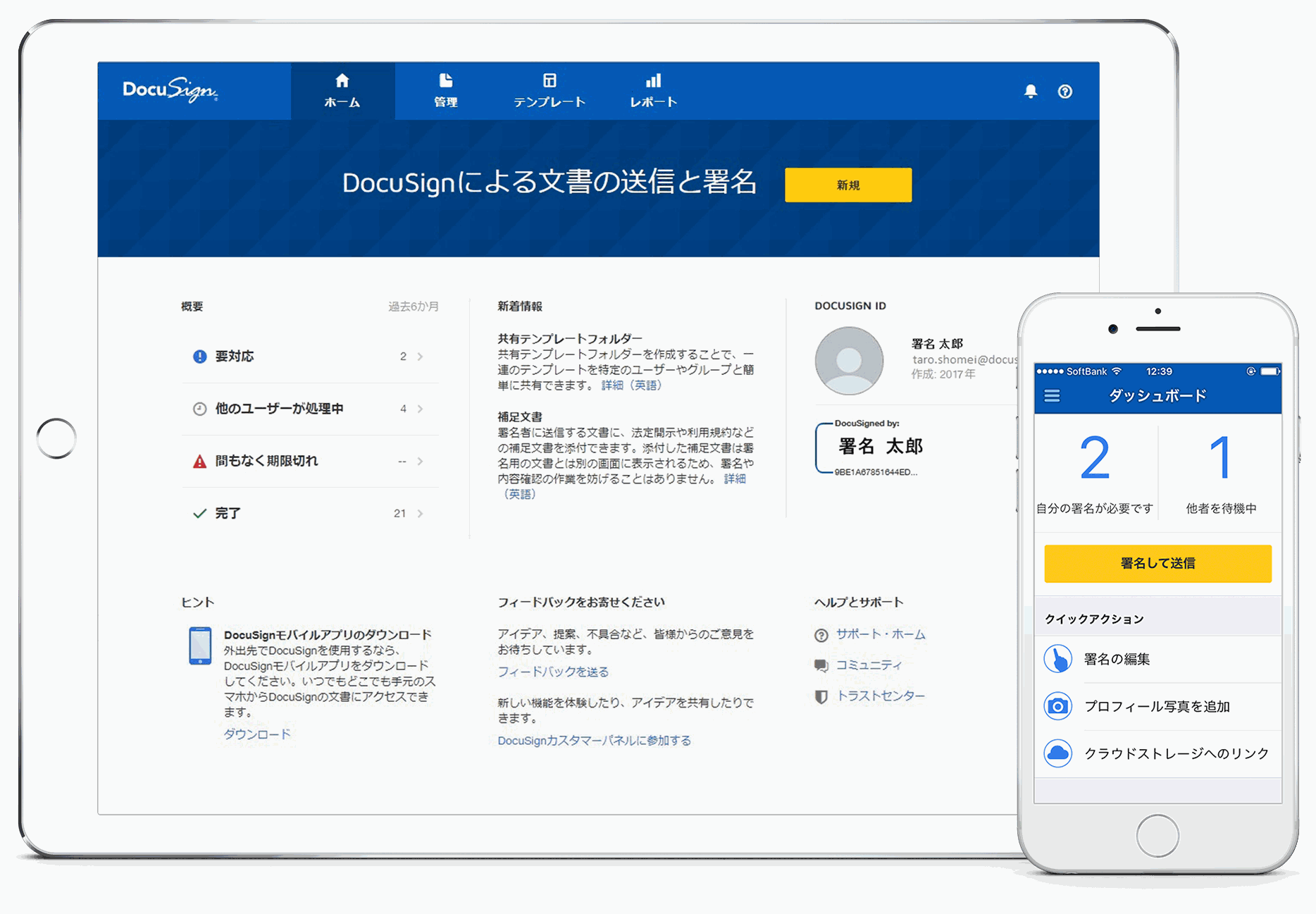 DocuSign-E-Signature