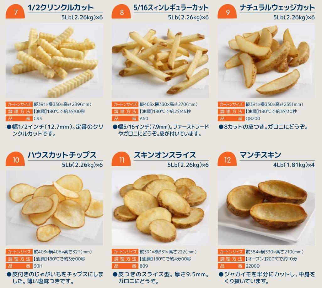 Lamb-Weston-Product-Potato